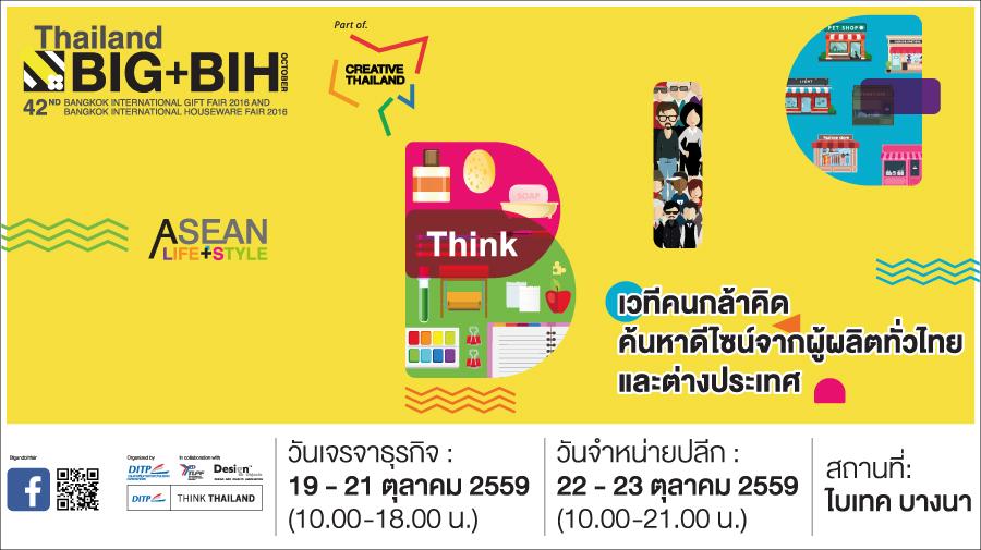 L-BIG+BIH-web-banner-900x505-pixel-THAI